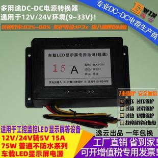 厂家直销LED显示屏车载电源12V转5V 15A 24V转5V15A 降压电源